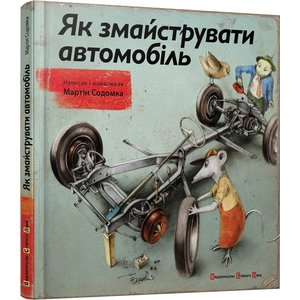 Книга Як змайструвати автомобіль - Содомка Мартін